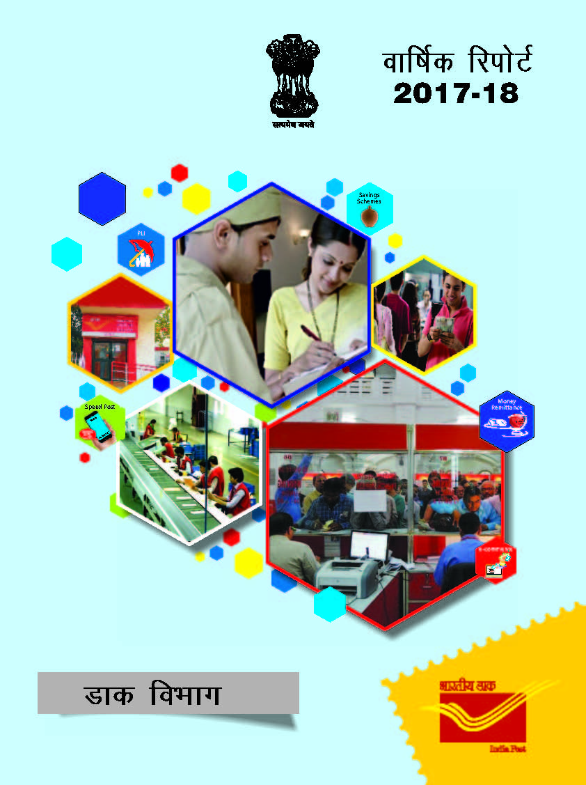Annual Report (Hindi)2017-2018